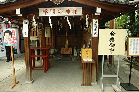 20070724_Hillwalker_Ayako-Tenmangu_shrine_offering_hall.jpg