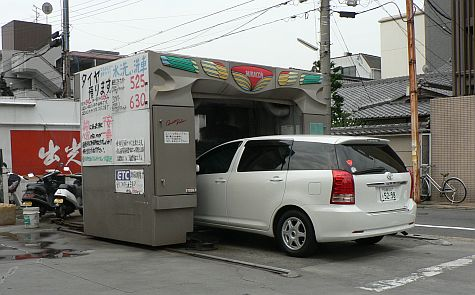 20070724_Kyoto_Gojo_car_wash.jpg
