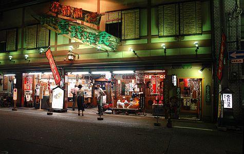 20070725_Gion_main_street_storefront.jpg