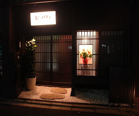 20070725_Gion_resto_north.jpg