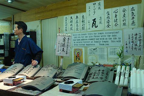 20070725_Toda-Ji_tiles.jpg