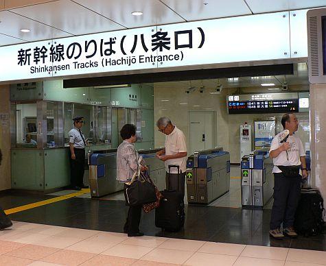 20070727_Kyoto_Shinkansen_entry.jpg