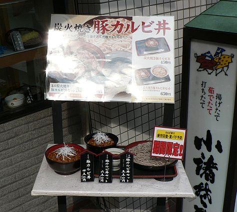 20070728_Tsujiki_beefbowl_demo.jpg
