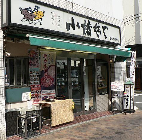 20070728_Tsujiki_beefbowl_shop.jpg