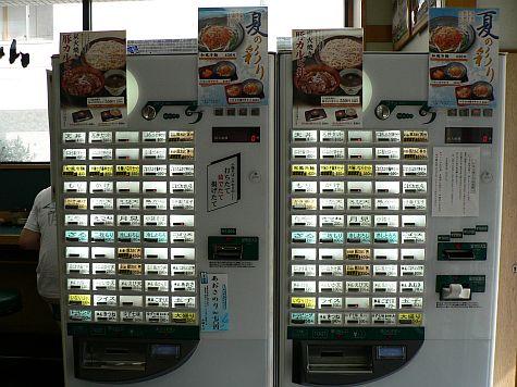 20070728_Tsujiki_beefbowl_vending.jpg