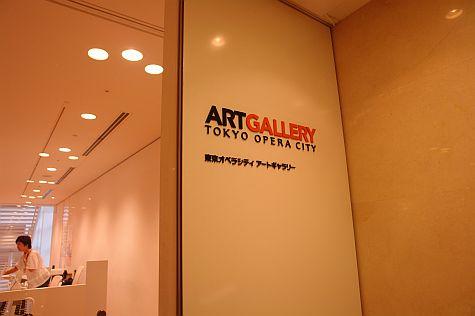 20070729_OperaCity_ArtGallery.jpg