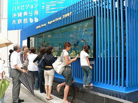 20070730_Sony_aquarium.jpg