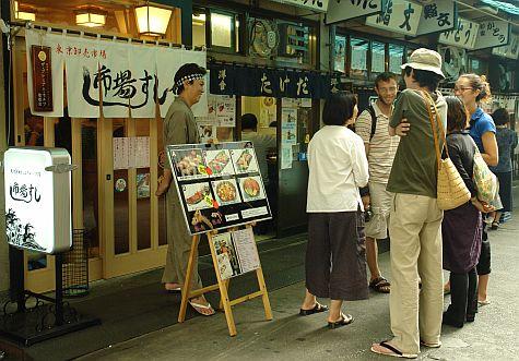 20070730_Tsujiki_resto_lineup.jpg