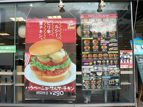 20070730_Wendys_menu.jpg
