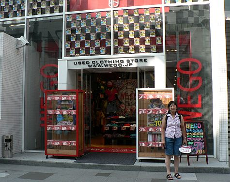 20070801_Shibuya_used_clothing_store.jpg