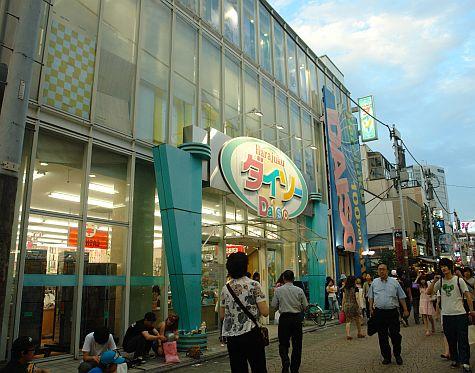 20070801_Harajuku_Takeshita_Dori_Daiso.jpg
