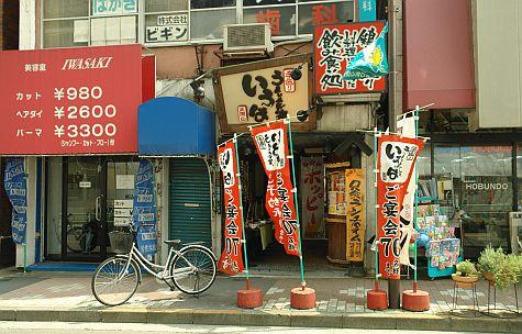 20070804_Ookayama_resto.jpg