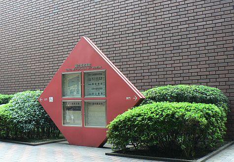 20070811_Metropolitan_Art_Museum_exterior.jpg