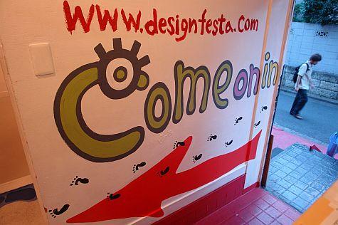 20070812_DesignFesta_entry.jpg