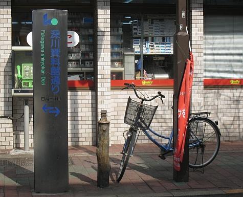 DI_20080303_Fukagawa_shinyokan_dori.jpg
