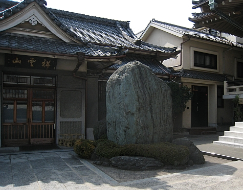 DI_20080303_Shirakawa_Temple_rock.jpg