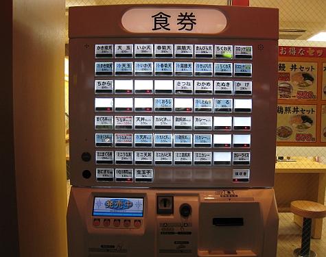 DI_20080304_Shibaura_noodle_vending.jpg