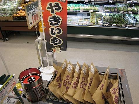 DI_20080305_Ookayama_grocery_yams.jpg