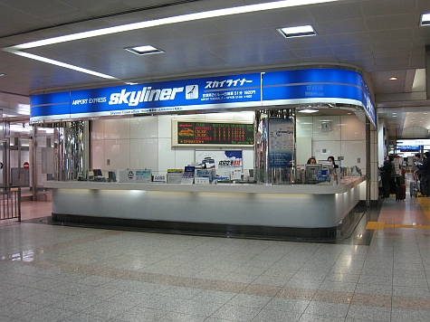 DI_20080307_Narita_Airport_Skyliner_ticket_booth.jpg