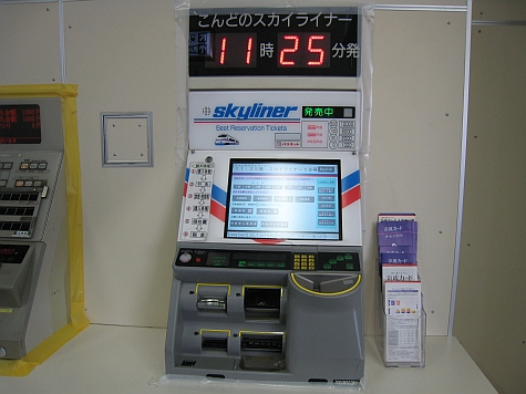 DI_20080307_Nippori_Skyliner_ticket_dispenser.jpg