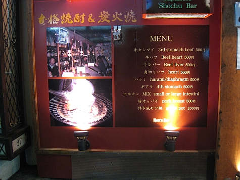 DI_20080307_Shinjuku_bar_menu.jpg