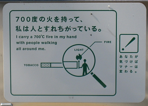 DI_20080307_Tamachi_smoking_area_sign.jpg