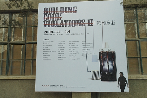 DI_20080309_798ArtZone_Building_Code_Violations_II_sign.jpg