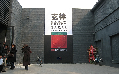 DI_20080309_798ArtZone_Mysterious_Rhythm_entry.jpg