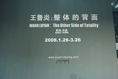 DI_20080309_798ArtZone_Wang_LuYan_The_Other_Side_of_Totality_sign.jpg