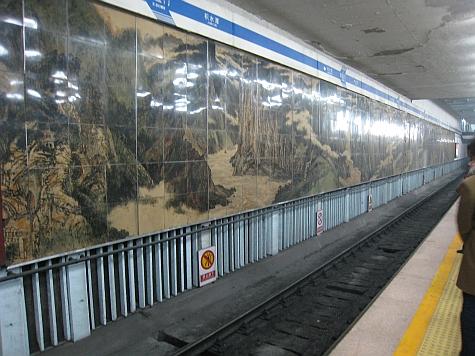 DI_20080309_Beijing_subway_mural.jpg