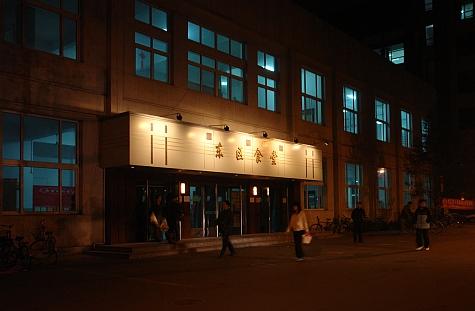DI_20080309_RenDa_cafeteria.jpg