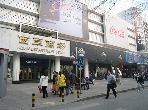 DI_20080309_Xidan_Department_Store.jpg