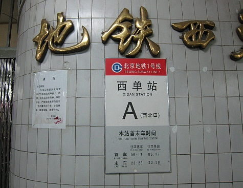 DI_20080309_Xidan_Station_sign.jpg