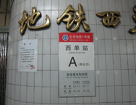 DI_20080309_Xidan_Station_sign.jpg