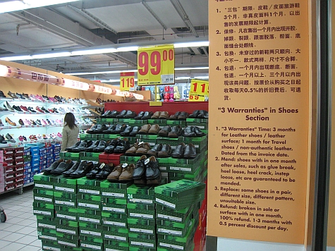 DI_20080310_Haidian_Carrefour_shoe_warranty.jpg