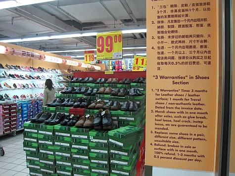 DI_20080310_Haidian_Carrefour_shoe_warranty.jpg
