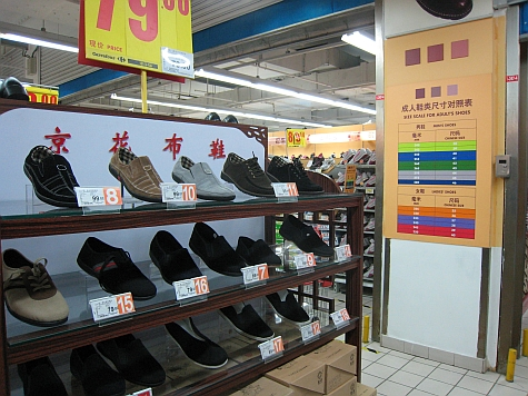DI_20080310_Haidian_Carrefour_shoes_sizechart.jpg