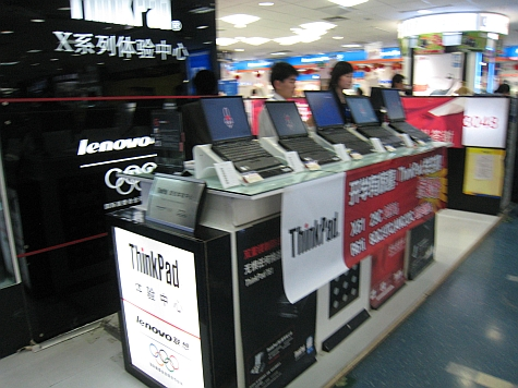 DI_20080310_Haidian_high_tech_display.jpg