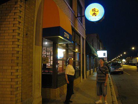 DI_20080712_ChicagoKalbi_exterior.jpg