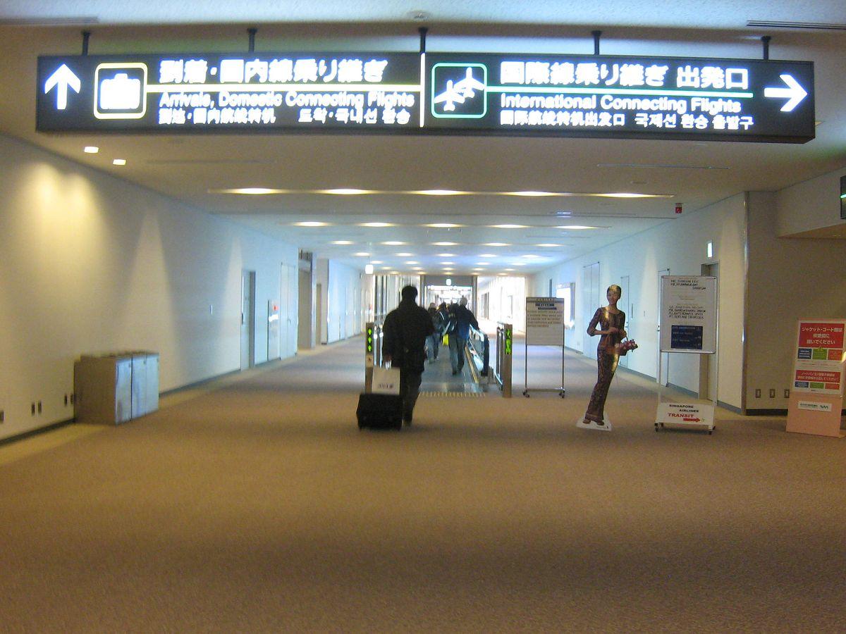Hotels near Narita Airport | Radisson Narita